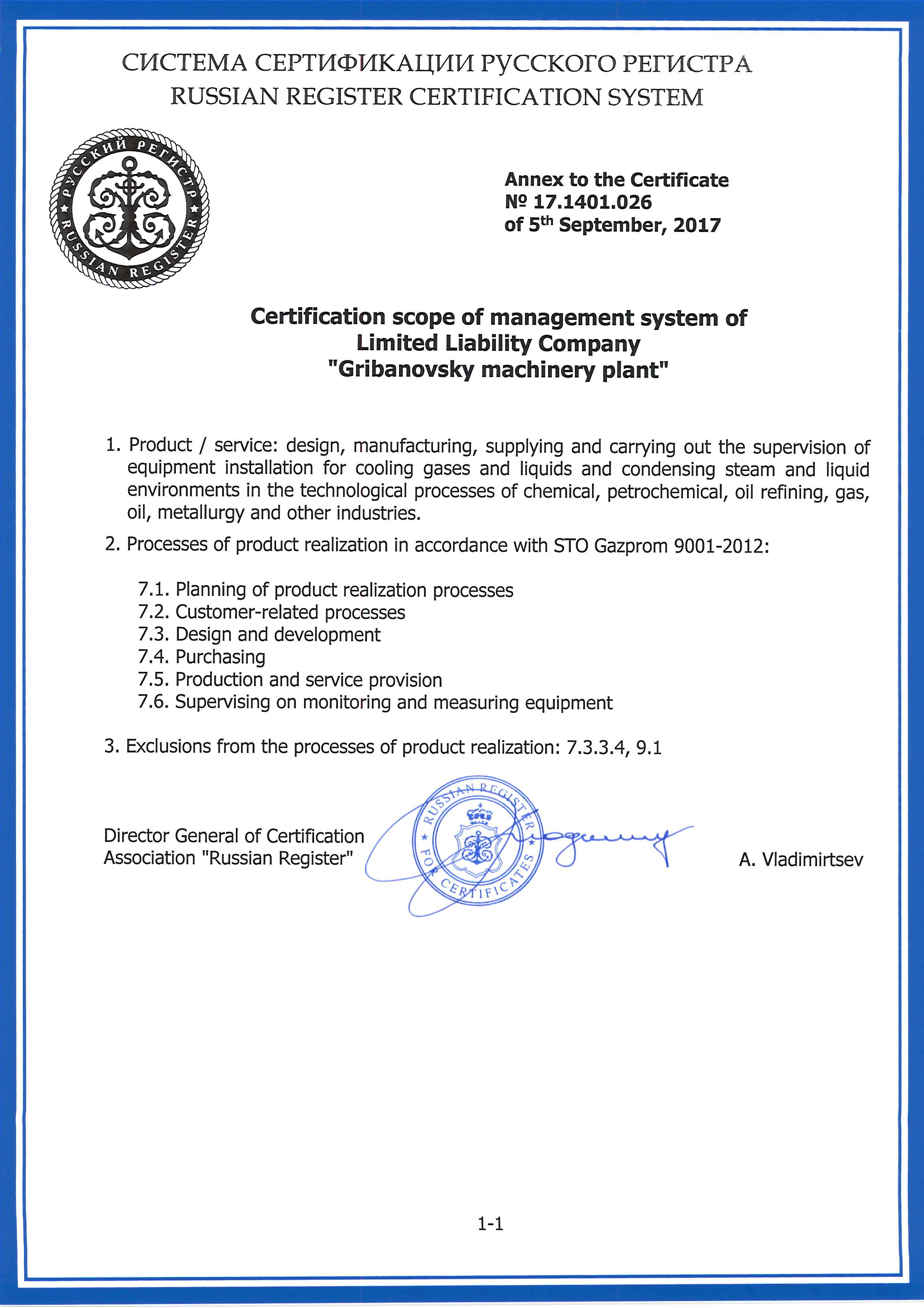 "Certification scope of managment system of Limited Liability Company ""Gribanovsky mashinery plant"""